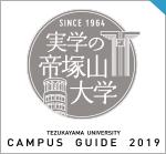 大学案内デジタルパンフレット