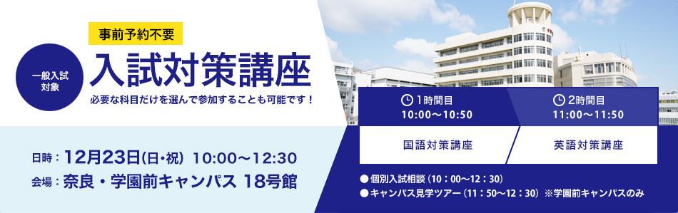 12/23 入試対策講座