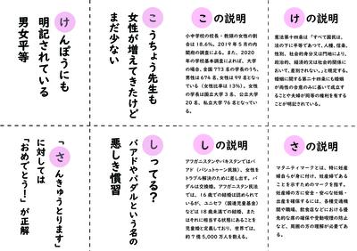 ジェンダー問題を考えるカルタ(例).jpg