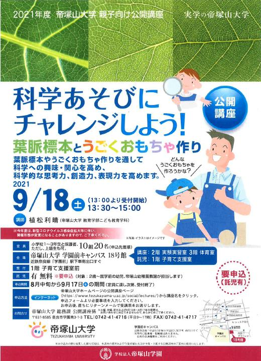 9.18oyakokouza.jpg