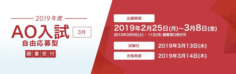 2/25~3/11 AO入試 3月 自由応募型 出願受付中