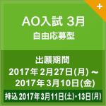 AO3月入試 出願受付