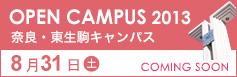 ban_opencampus20130831.jpg