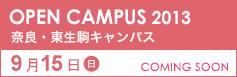 ban_opencampus20130915.jpg