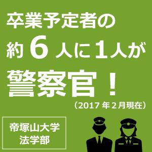 banner_law_police2016.jpg