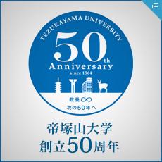 創立50周年スペシャルサイト