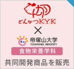 【食物栄養学科】 とんかつKYKと食物栄養学科学生との共同開発商品を販売
