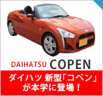 ダイハツ 新型「コペン」が本学に登場!