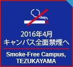 帝塚山大学 禁煙宣言