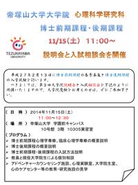 daigakuinH27_01.jpg