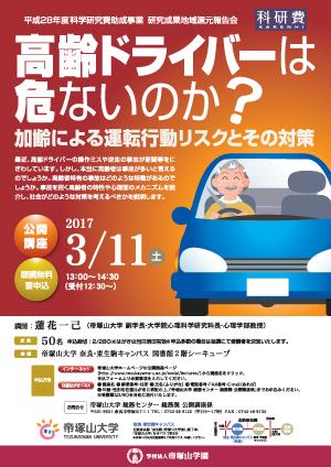 flier_kakenhi20170311.jpg