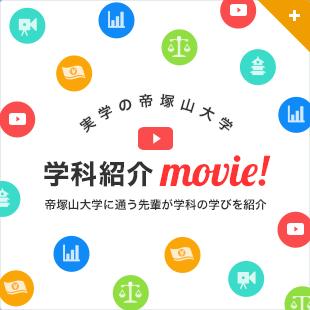 学部学科紹介 MOVIE