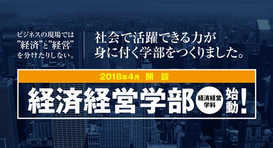 2018年4月 経済経営学部経済経営学科 開設