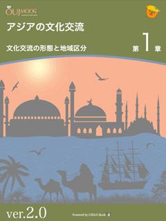 jmooc_asia_cover.jpg