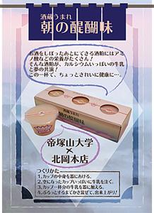 k01_asanodaigomipop20161209.jpg