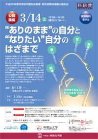 kakenhi20150314.jpg