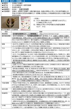kansai_meti_2014supporter.jpg