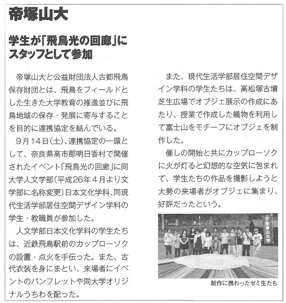 keisetsu201312.jpg