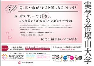 kintetsu_train_poster201601.jpg