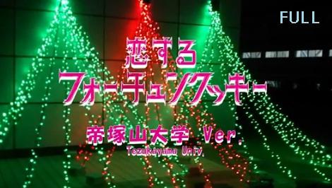 koisuru_full.jpg