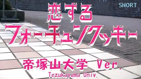 koisuru_short.jpg