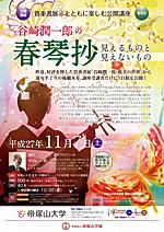 kouza_tanizaki20151107.jpg