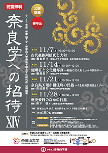 naragaku14_top.jpg