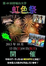 nijiirosai2013.jpg