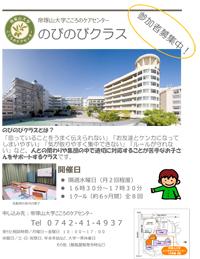 nobi2flier.jpg