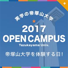 2017年度オープンキャンパス