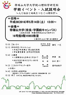p01_pgsevent20160411.jpg
