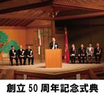 帝塚山大学創立50周年記念式典Pickup