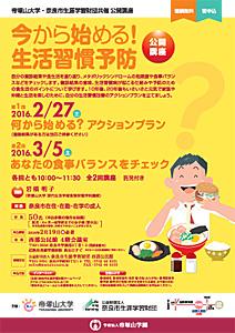 seibukouza20160227.jpg