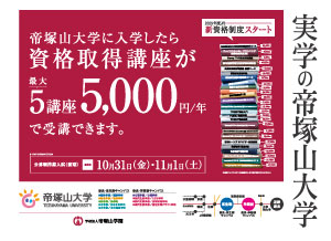 station_jitsugaku201410.jpg