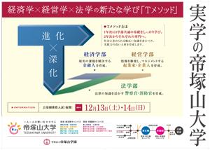 station_jitsugaku201411.jpg