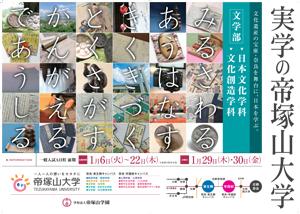 station_jitsugaku201412.jpg