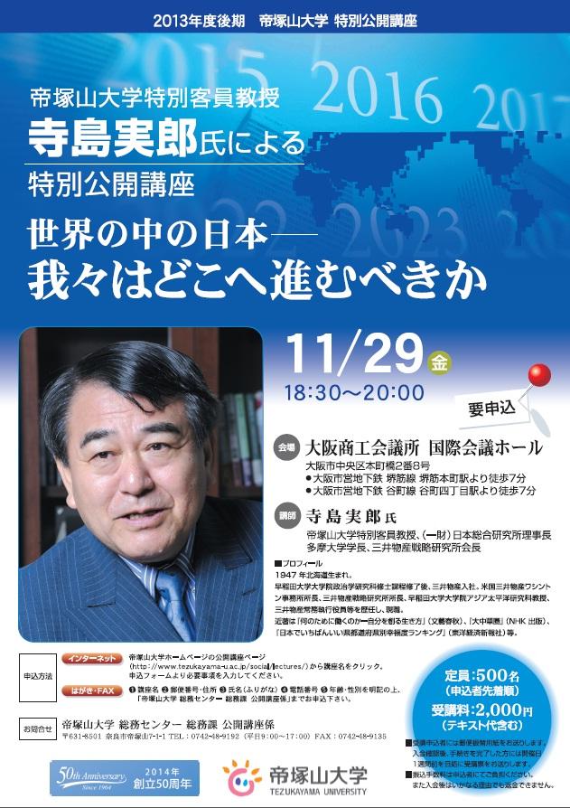 terashima_2013_at01.jpg