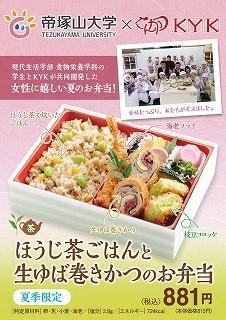 tezukayama_bento-01.jpg