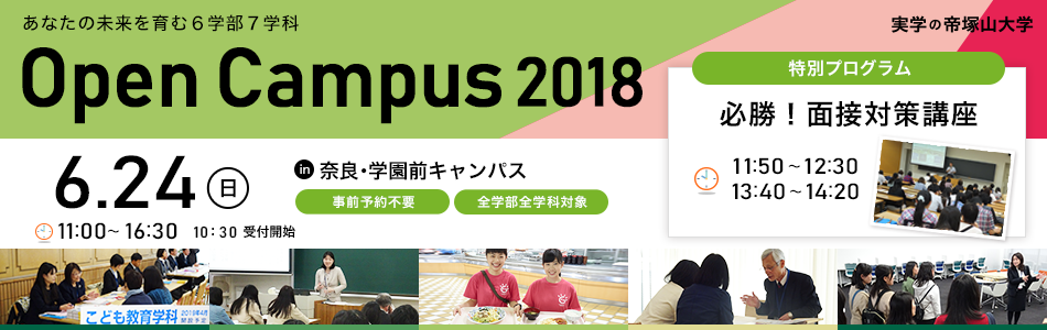 OPEN CAMPUS at 奈良・学園前キャンパス 6月24日(日)