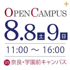 20150808-09オープンキャンパス