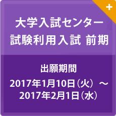 大学入試センター試験利用入試2017 前期