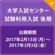 大学入試センター試験利用入試2017 後期
