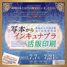 帝塚山大学図書館主催 貴重書展示(法)