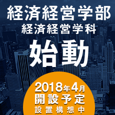 経済経営学部2018年4月始動
