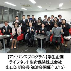 【アドバンスプログラム】ライフネット生命保険(株)出口会長講演会