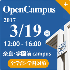 オープンキャンパス20170319