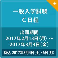 一般C日程2017