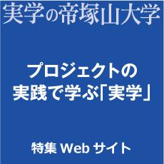 プロジェクト特設サイト