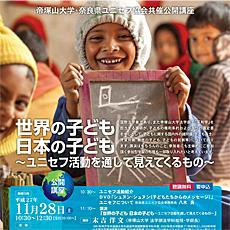 奈良県ユニセフ協会共催公開講座