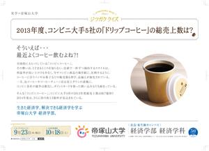 train_coffee.jpg